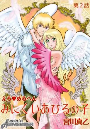 ลูกเป็ดขี้เหร่ 2 จบ – Erotic Fairy Tales – The Ugly Duckling Ch.2